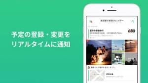 iPhone、iPadアプリ「TimeTree [タイムツリー]」のスクリーンショット 2枚目