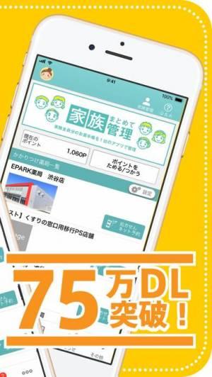 iPhone、iPadアプリ「EPARKお薬手帳-予約もできる無料のお薬手帳アプリ」のスクリーンショット 3枚目