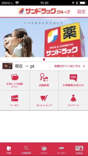 iPhone、iPadアプリ「サンドラッググループ公式アプリ」のスクリーンショット 1枚目
