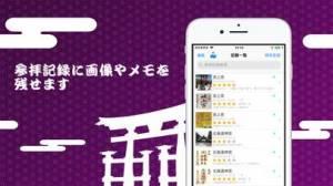 iPhone、iPadアプリ「御朱印マップ」のスクリーンショット 2枚目