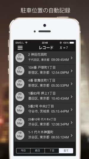 iPhone、iPadアプリ「Xパーク」のスクリーンショット 1枚目