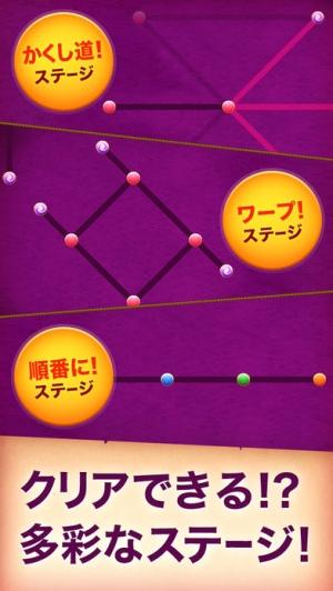 iPhone、iPadアプリ「一筆書きゲーム!無料パズルで脳トレしよう! by だーぱん」のスクリーンショット 4枚目