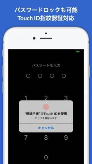 iPhone、iPadアプリ「野球手帳」のスクリーンショット 5枚目