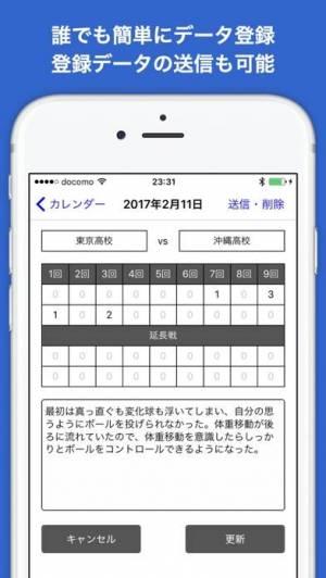 iPhone、iPadアプリ「野球手帳」のスクリーンショット 3枚目