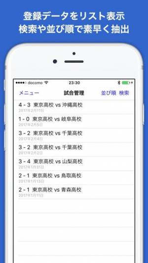 iPhone、iPadアプリ「野球手帳」のスクリーンショット 4枚目