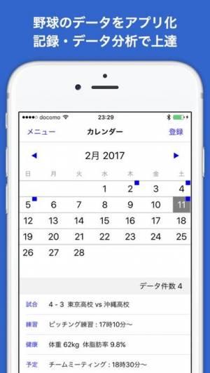 iPhone、iPadアプリ「野球手帳」のスクリーンショット 1枚目