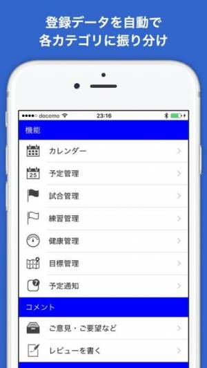 iPhone、iPadアプリ「野球手帳」のスクリーンショット 2枚目