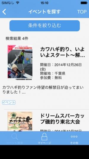 iPhone、iPadアプリ「つりいく ~釣りが、まっている!~」のスクリーンショット 2枚目