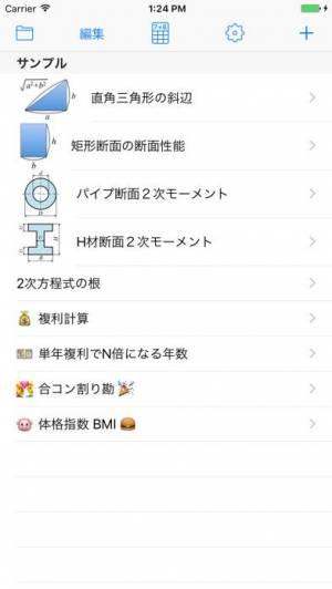 iPhone、iPadアプリ「公式計算機 Fomcal」のスクリーンショット 2枚目