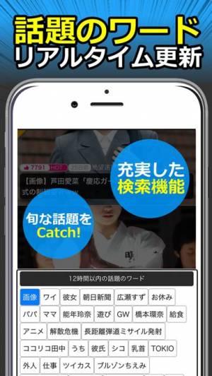 iPhone、iPadアプリ「ニュースちゃんねる - 話題のニュースや動画のまとめch」のスクリーンショット 4枚目