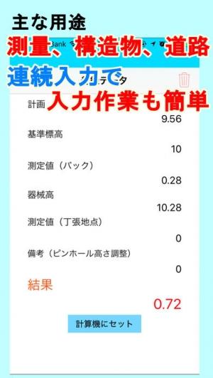 iPhone、iPadアプリ「測量 高さ計算」のスクリーンショット 3枚目