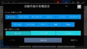 iPhone、iPadアプリ「Chordana Composer (コーダナコンポーザー)」のスクリーンショット 5枚目