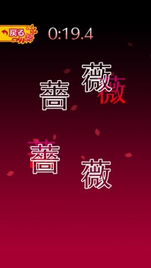 iPhone、iPadアプリ「薔薇がバラバラ」のスクリーンショット 1枚目