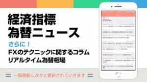 iPhone、iPadアプリ「FXニュースまとめ速報アプリ」のスクリーンショット 2枚目