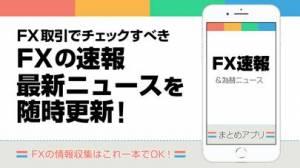iPhone、iPadアプリ「FXニュースまとめ速報アプリ」のスクリーンショット 1枚目