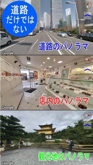 iPhone、iPadアプリ「ストリートビュー プラス Street & View 地図」のスクリーンショット 2枚目