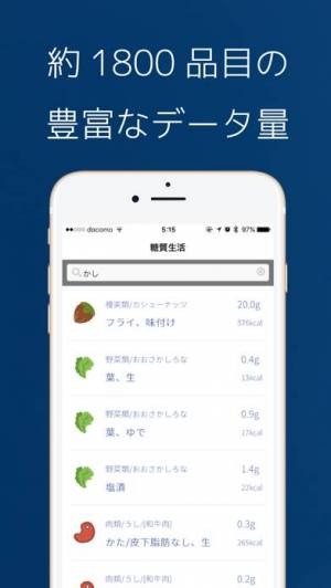 iPhone、iPadアプリ「糖質生活 糖質制限ダイエットに便利なアプリ」のスクリーンショット 2枚目