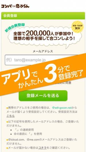 iPhone、iPadアプリ「コンパde恋ぷらん」のスクリーンショット 2枚目