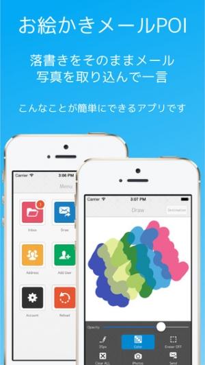 iPhone、iPadアプリ「お絵かきメール - POI」のスクリーンショット 1枚目