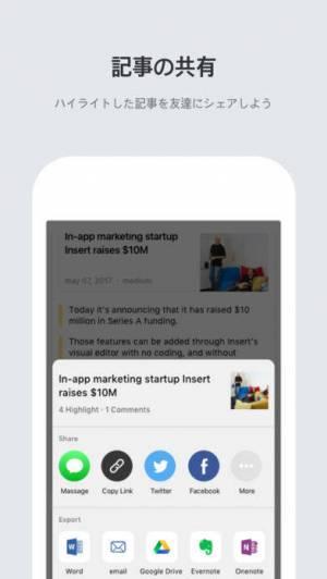 iPhone、iPadアプリ「LINER(ライナー)- インターネットで使える蛍光ペン」のスクリーンショット 4枚目