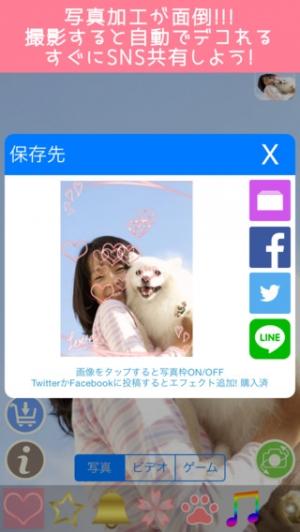 iPhone、iPadアプリ「By.Mot!on -動くと!エフェクトカメラ&ゲーム-」のスクリーンショット 2枚目