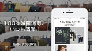 iPhone、iPadアプリ「バッグ使い放題ラクサス - ブランドバッグレンタル」のスクリーンショット 4枚目