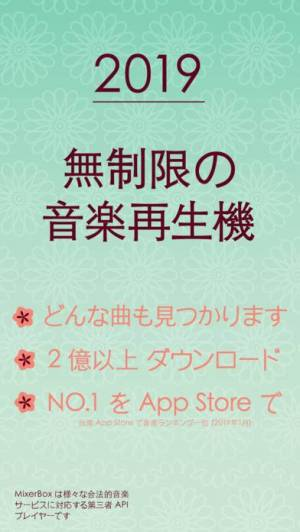 iPhone、iPadアプリ「音楽聴き放題アプリ人気: MixerBox (MB3)」のスクリーンショット 1枚目
