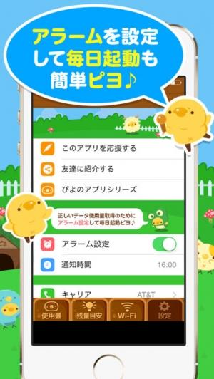 iPhone、iPadアプリ「節約!通信量チェッカー ぴよパケ」のスクリーンショット 3枚目