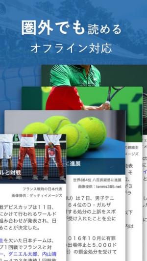 iPhone、iPadアプリ「テニス365」のスクリーンショット 3枚目