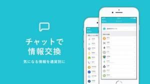 iPhone、iPadアプリ「Coincheck-ビットコインなど仮想通貨の取引をアプリで」のスクリーンショット 3枚目