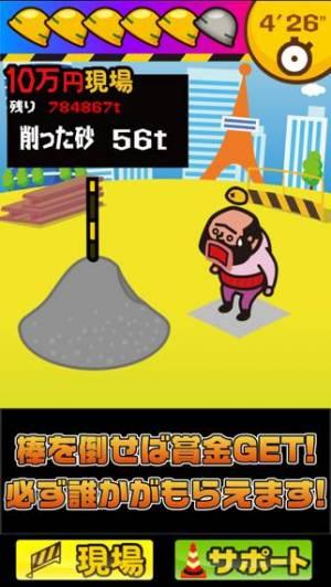 iPhone、iPadアプリ「10万円棒倒し」のスクリーンショット 5枚目