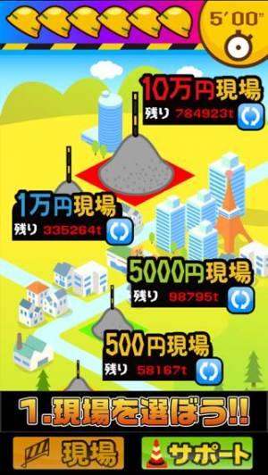 iPhone、iPadアプリ「10万円棒倒し」のスクリーンショット 2枚目