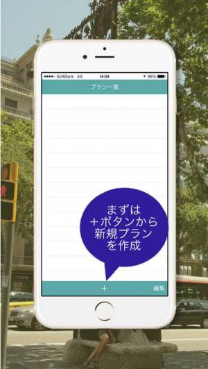 iPhone、iPadアプリ「行き先をリスト化&ルート検索効率化アプリ マピリスタ」のスクリーンショット 4枚目