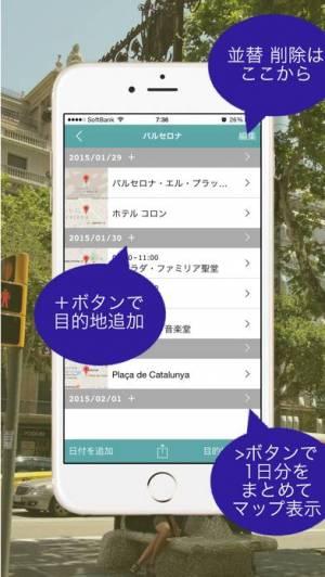 iPhone、iPadアプリ「行き先をリスト化&ルート検索効率化アプリ マピリスタ」のスクリーンショット 5枚目