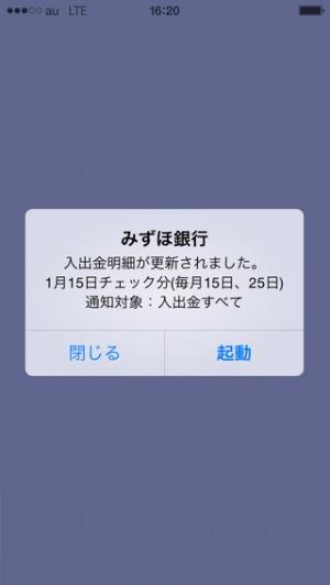 iPhone、iPadアプリ「みずほ銀行 かんたん残高照会アプリ」のスクリーンショット 1枚目