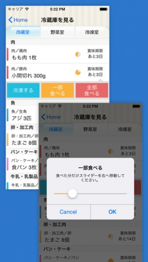 iPhone、iPadアプリ「La賞味期限」のスクリーンショット 5枚目