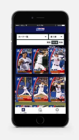 iPhone、iPadアプリ「東京ヤクルトスワローズ公式」のスクリーンショット 5枚目