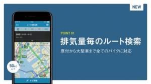iPhone、iPadアプリ「ツーリングサポーター by NAVITIME(ナビタイム)」のスクリーンショット 1枚目