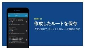 iPhone、iPadアプリ「ツーリングサポーター by NAVITIME(ナビタイム)」のスクリーンショット 2枚目