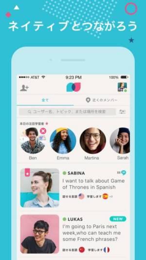 iPhone、iPadアプリ「Tandem タンデム - 言語交換で外国語学習」のスクリーンショット 1枚目