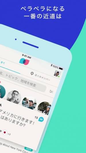 iPhone、iPadアプリ「Tandem タンデム - 言語交換で外国語学習」のスクリーンショット 2枚目