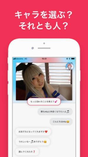 iPhone、iPadアプリ「iGhost - キャラチャット」のスクリーンショット 5枚目