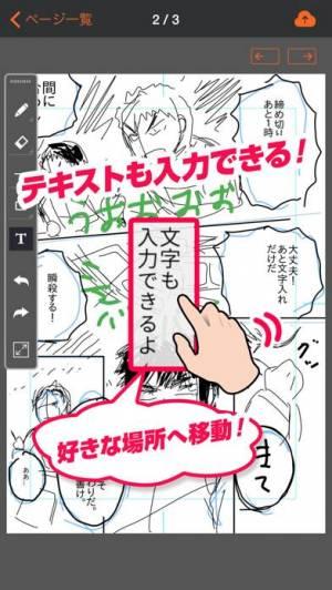 iPhone、iPadアプリ「マンガネーム~漫画・コミック作成のペイントアプリ~」のスクリーンショット 3枚目