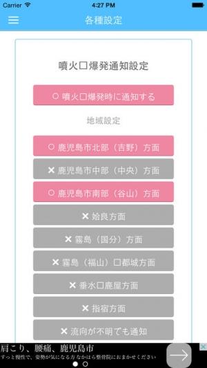 iPhone、iPadアプリ「桜島 ハイ来ます!」のスクリーンショット 5枚目
