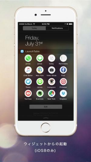 iPhone、iPadアプリ「LaunchTable - iPhoneの操作をもっともっと簡単に!」のスクリーンショット 5枚目