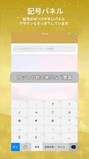 iPhone、iPadアプリ「Simeji Pro」のスクリーンショット 4枚目