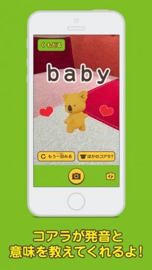 iPhone、iPadアプリ「えいごのコアラのマーチアプリ」のスクリーンショット 3枚目