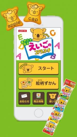 iPhone、iPadアプリ「えいごのコアラのマーチアプリ」のスクリーンショット 1枚目