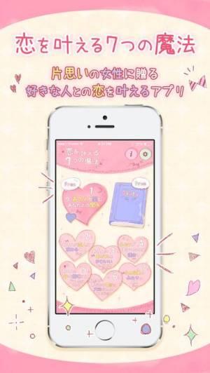 iPhone、iPadアプリ「恋を叶える7つの魔法」のスクリーンショット 1枚目