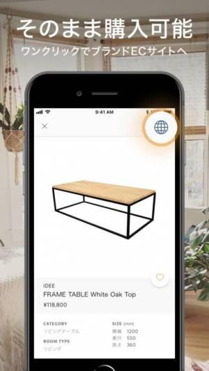 iPhone、iPadアプリ「RoomCo AR(ルムコエーアール)」のスクリーンショット 4枚目